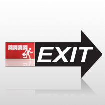 Exit 42 Floor Decal Right Arrow